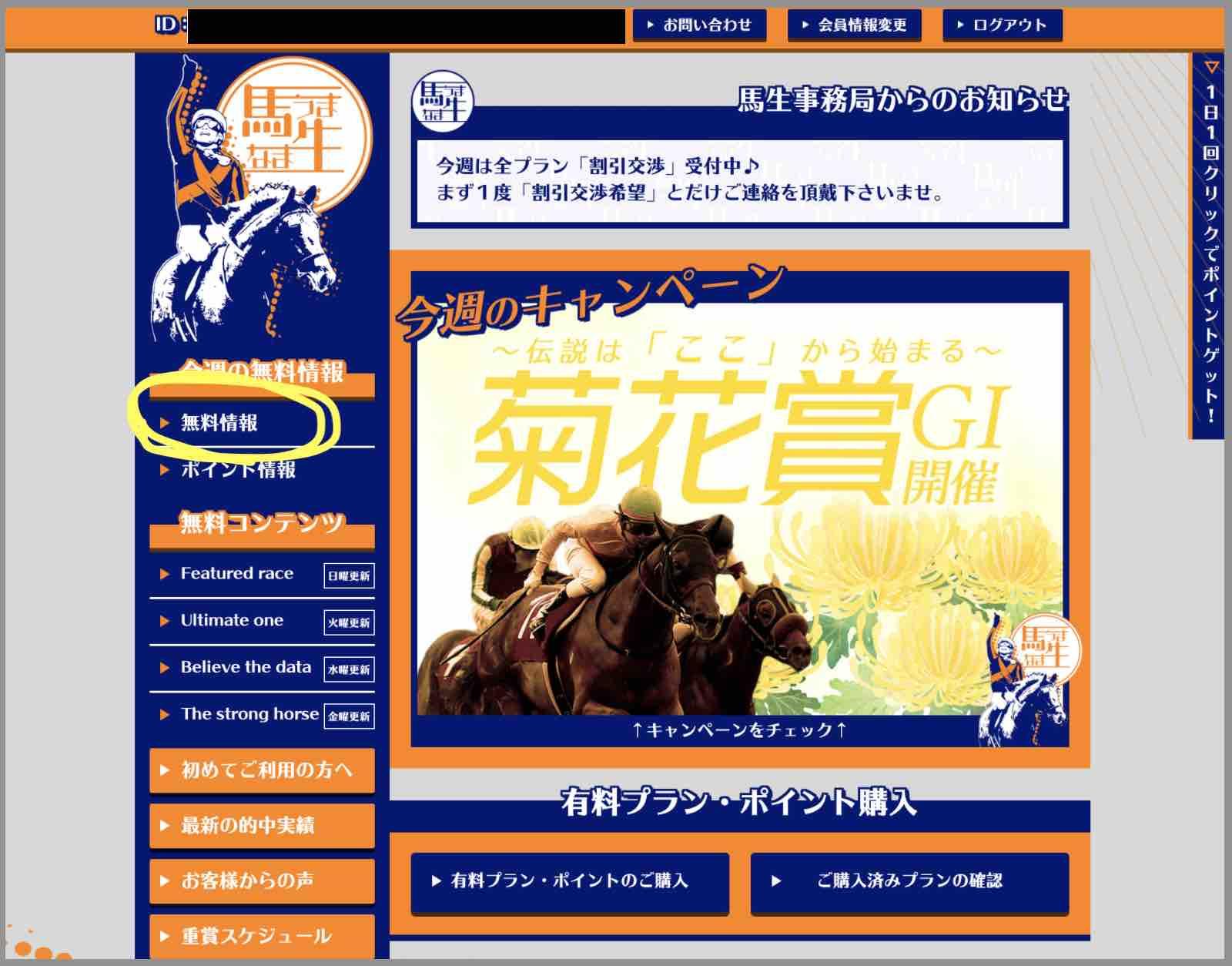 馬生という競馬予想サイトの無料予想(無料情報)を確認する