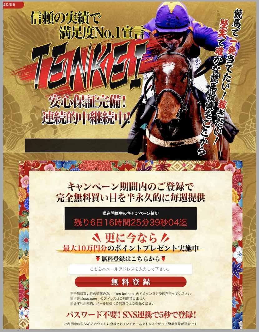 TENKEIという競馬予想サイトの非会員ページ