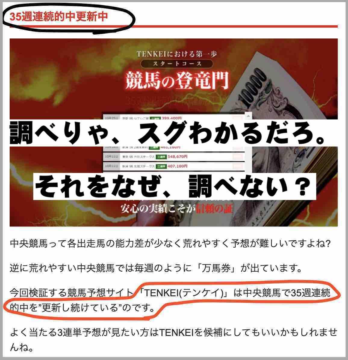 TENKEIという競馬予想サイトを高評価する悪徳競馬サイト調査局はグル?