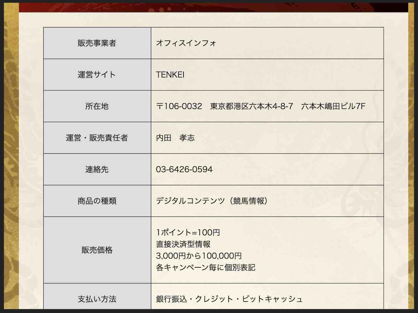 TENKEI(天啓)という競馬予想サイトの特商法