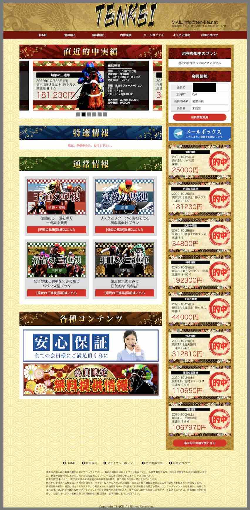 TENKEI(天啓)という競馬予想サイトの会員ページ