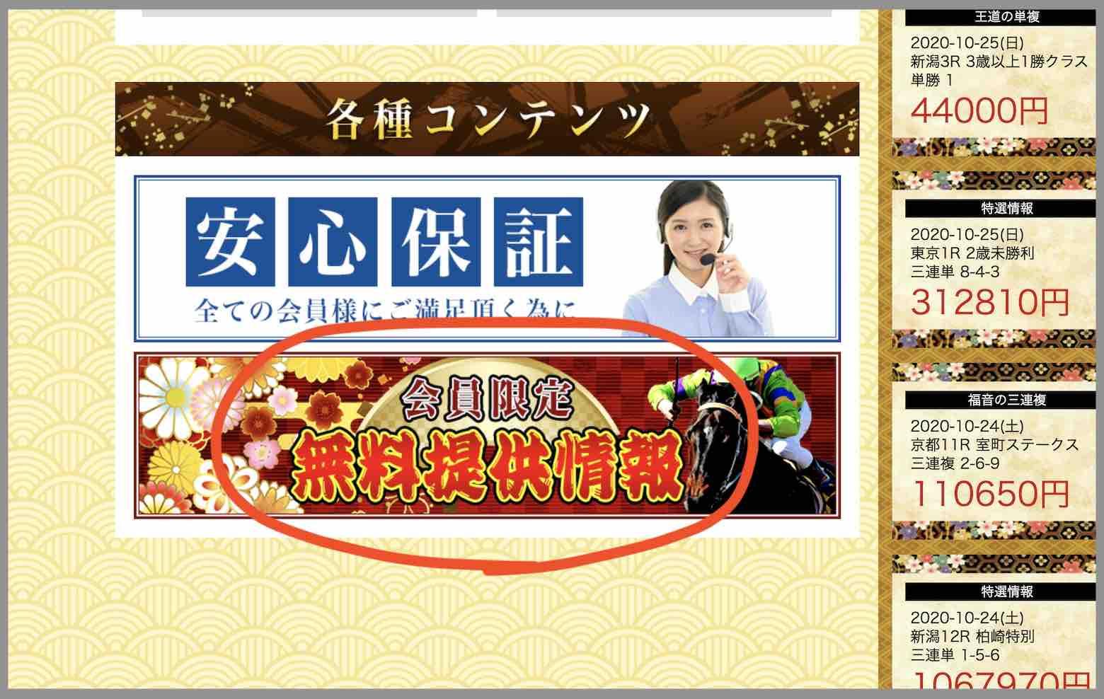 TENKEI(天啓)という競馬予想サイトの無料予想(無料情報)を確認する
