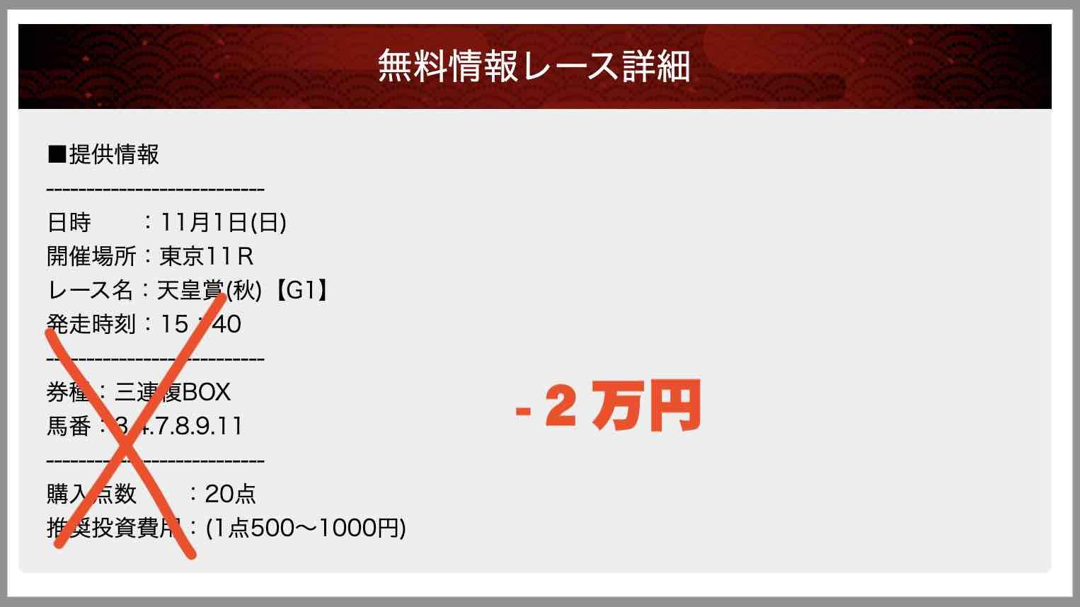 TENKEI(天啓)という競馬予想サイトの無料情報(無料予想)