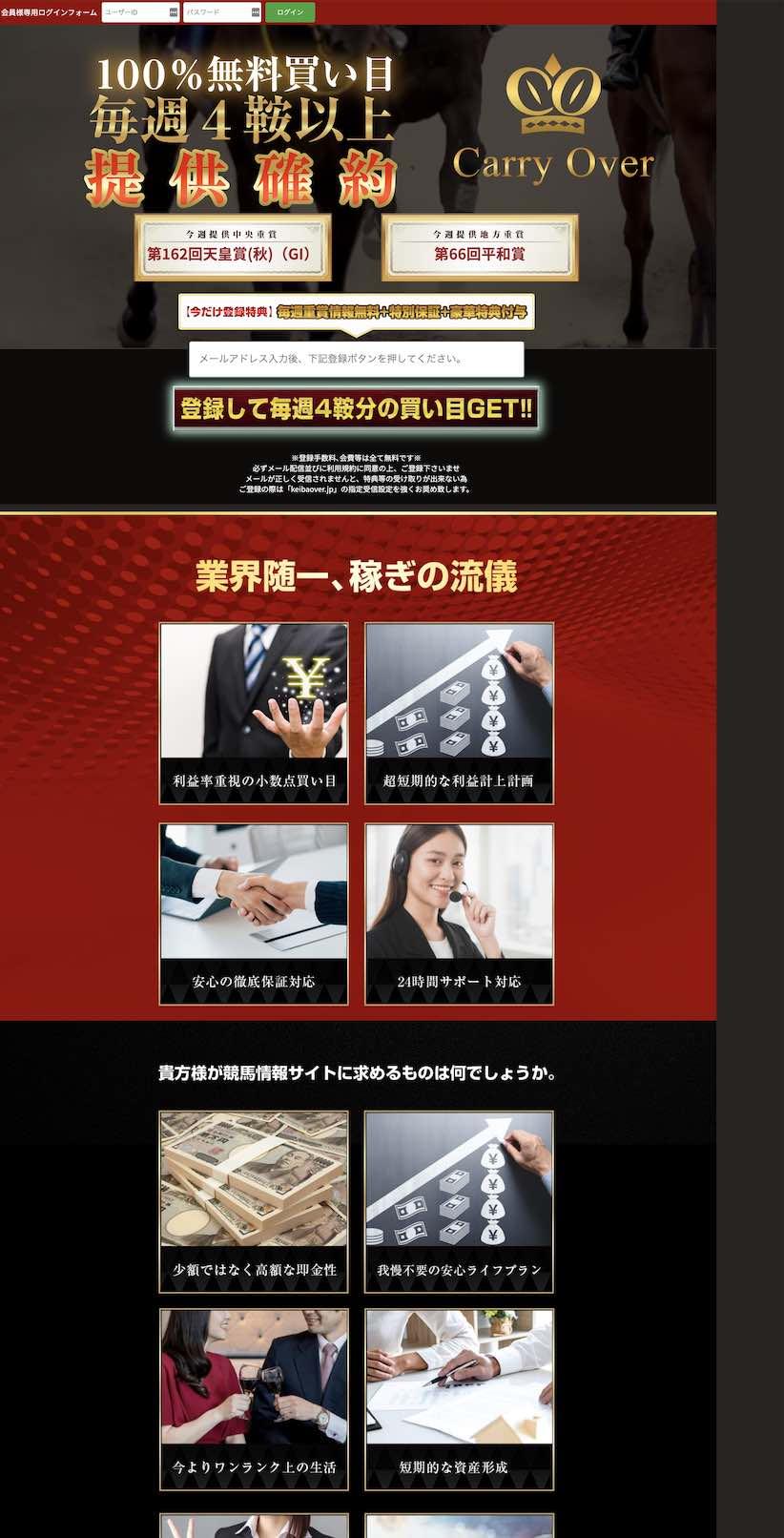キャリーオーバー(CarryOver)という競馬予想サイトの非会員ページ