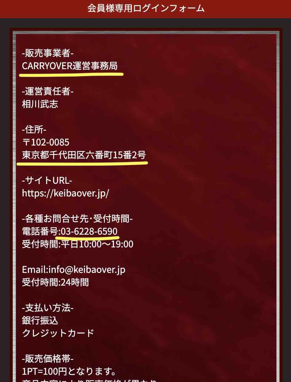 キャリーオーバー(CarryOver)という競馬予想サイトの特商法