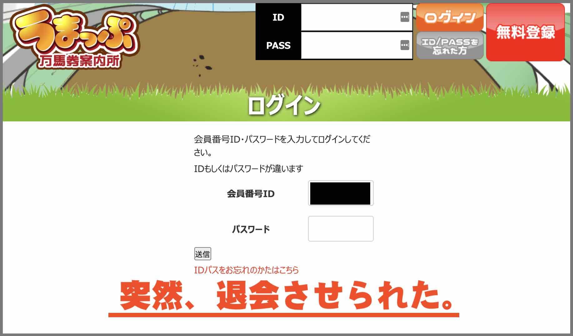 うまっぷという競馬予想サイトの無料予想(無料情報)を再検証すると強制退会