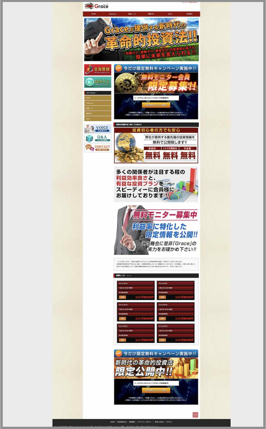 GRACE(グレイス)という競馬予想サイトの非会員TOP