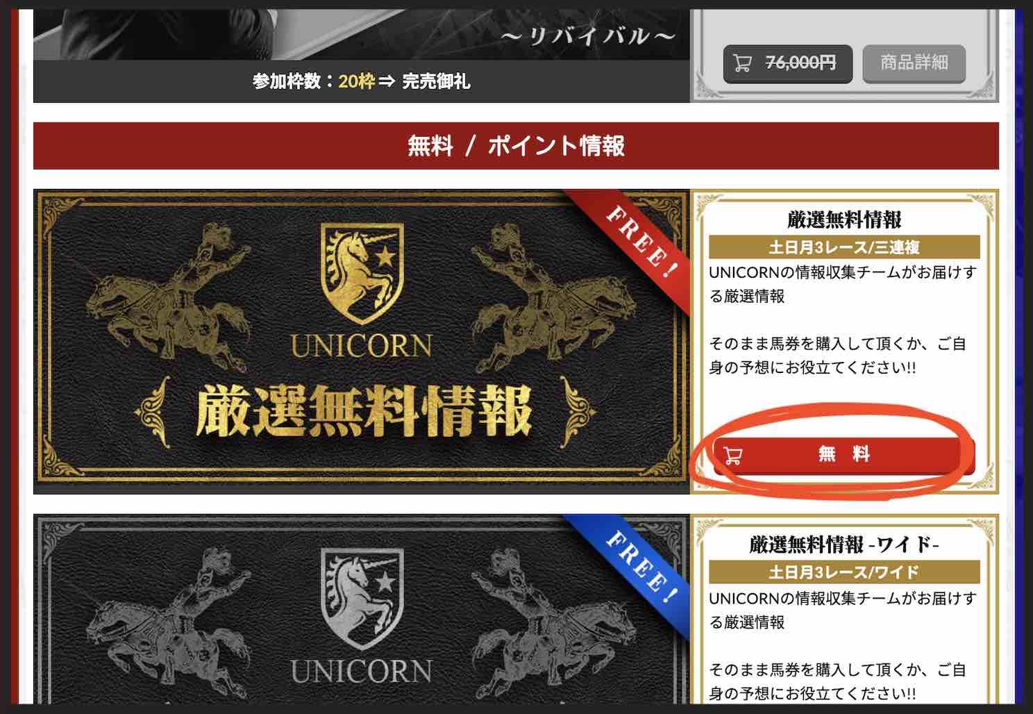 競馬予想ユニコーンという競馬予想サイトの無料予想(無料情報)を確認する