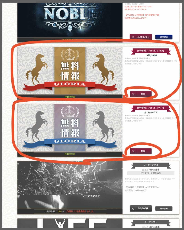 グロリア(GLORIA)という競馬予想サイトの無料予想(無料情報)を確認する