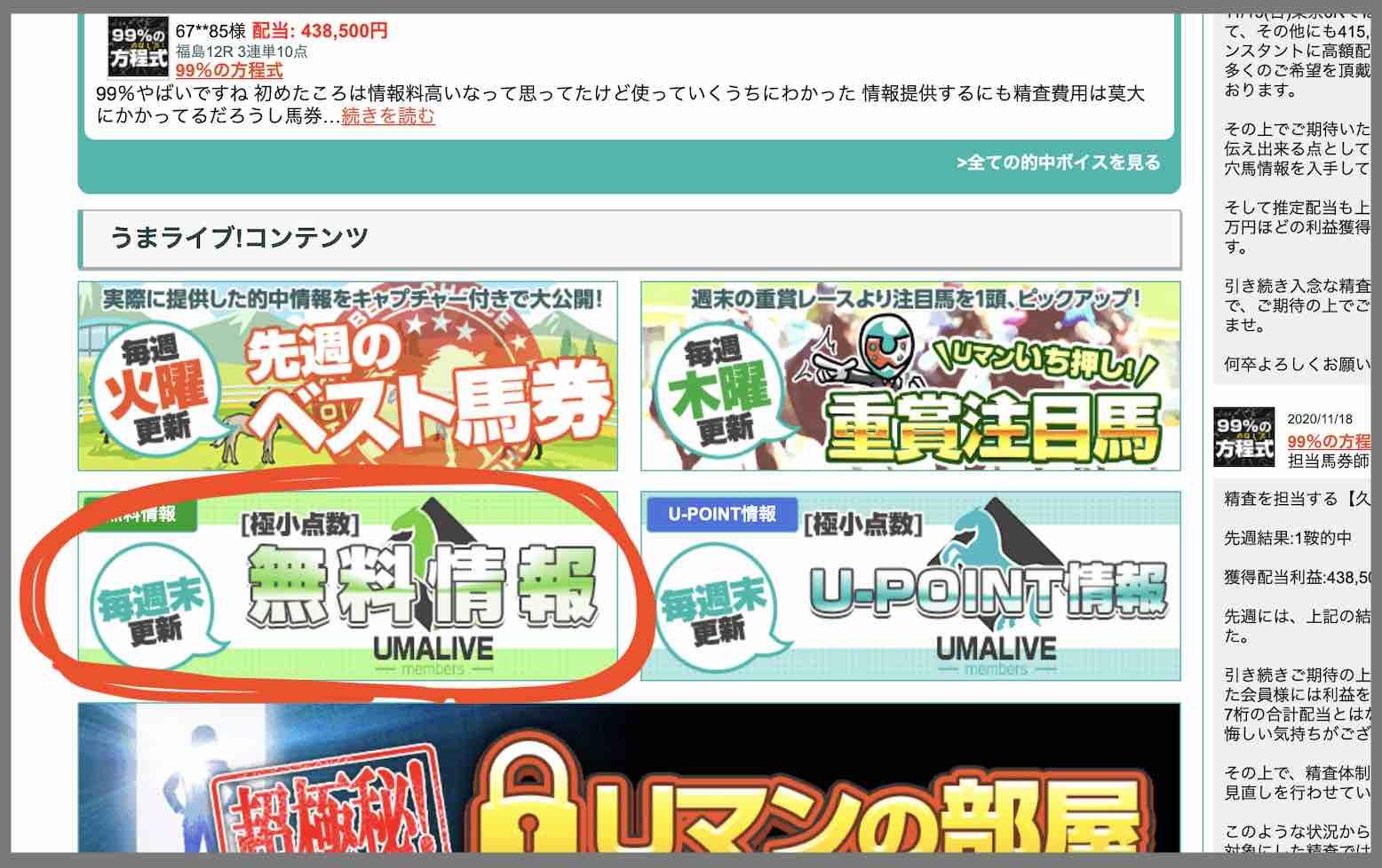 うまライブという競馬予想サイトの無料予想(無料情報)を確認する