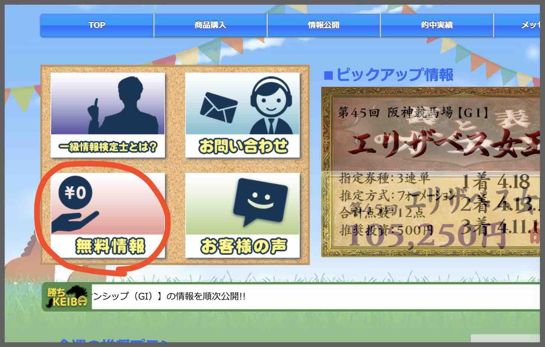 勝ちKEIBA(勝ち競馬)という競馬予想サイトの無料予想(無料情報)を確認する