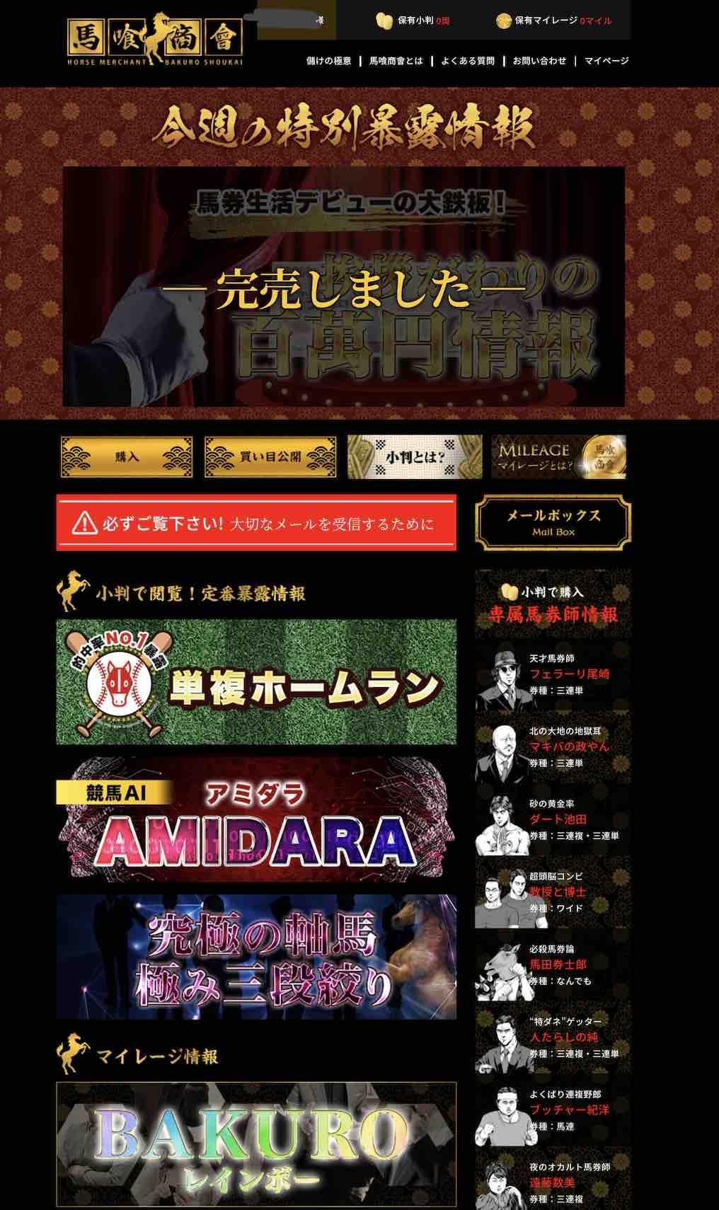馬喰商會(馬喰商会)という競馬予想サイトの会員ページ