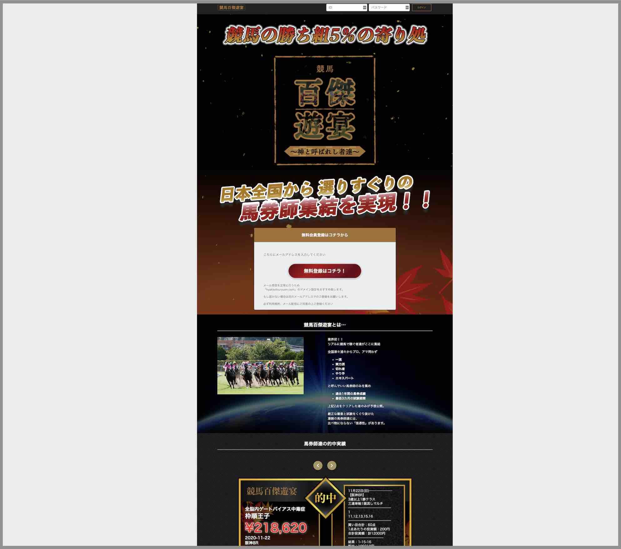 競馬百傑遊宴という競馬予想サイトの非会員TOP