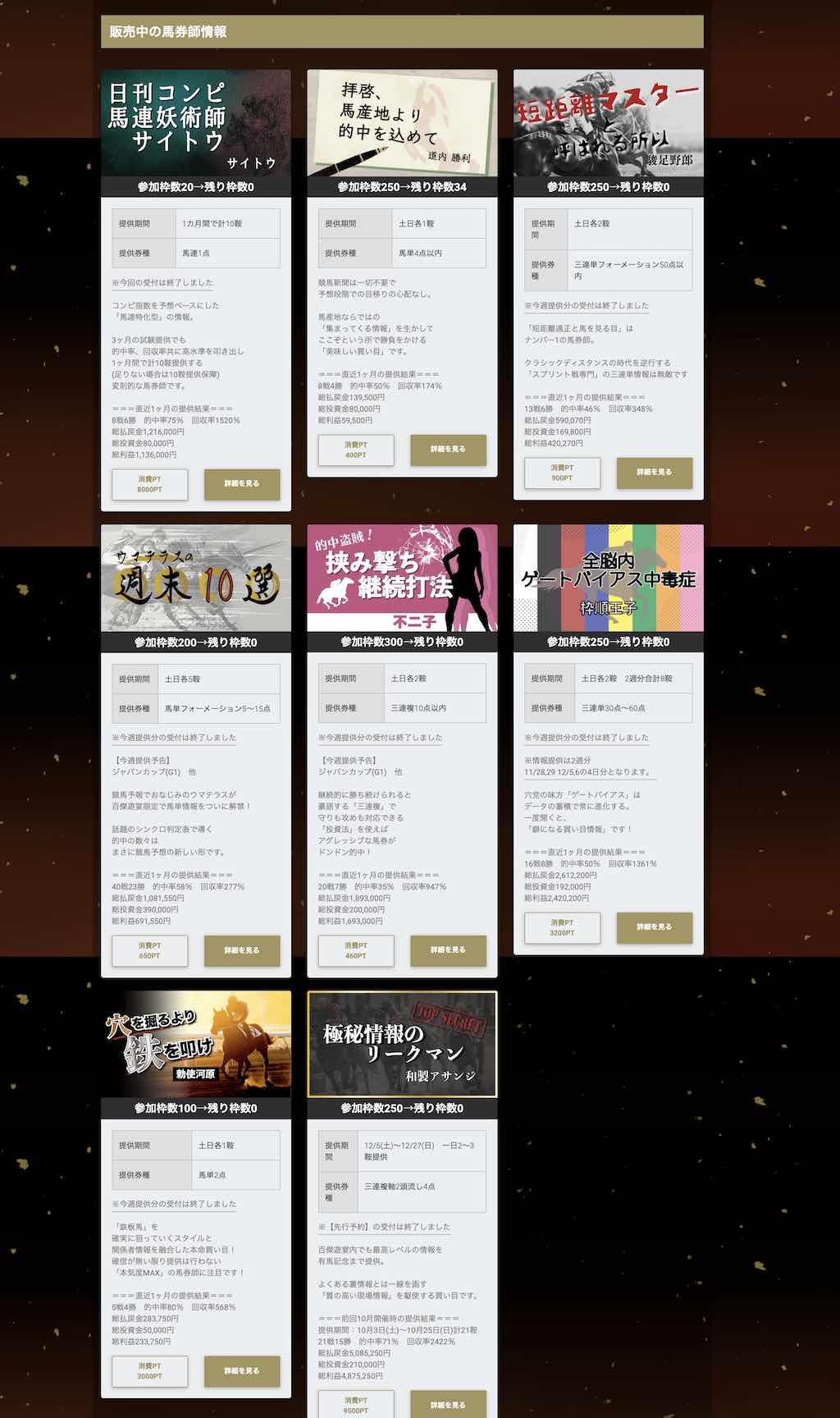 競馬百傑遊宴という競馬予想サイトの販売コース