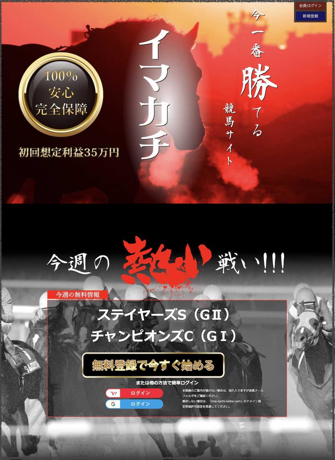 イマカチという競馬予想サイトの非会員ページ