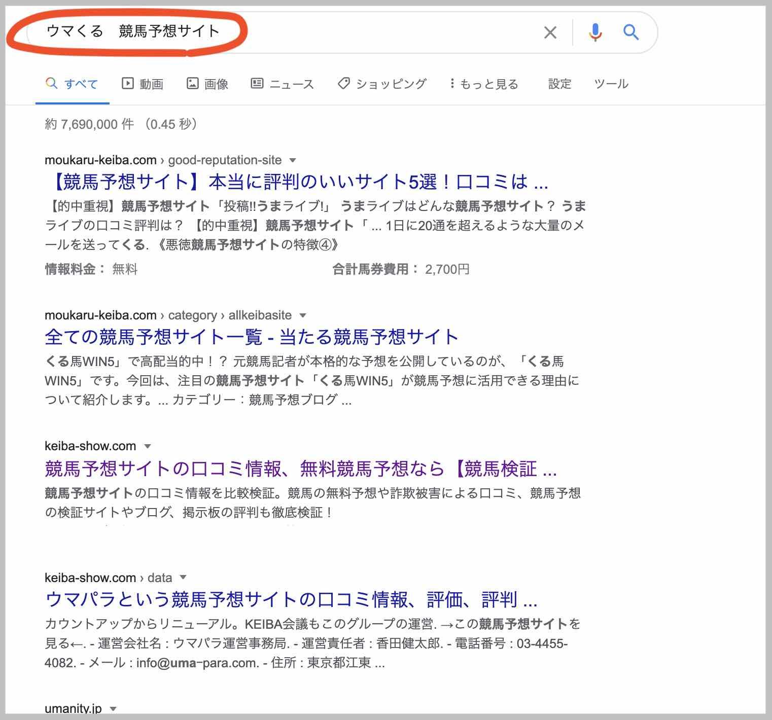 ウマくる(馬くる)という競馬予想サイトの情報検索