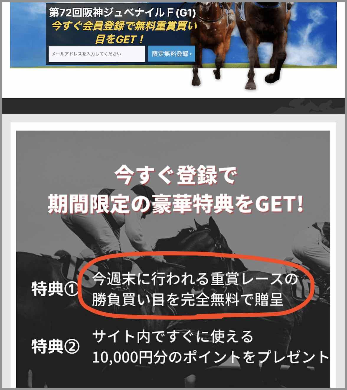 CHOICE(チョイス)という競馬予想サイトの非会員TOPに無料予想の提供告知