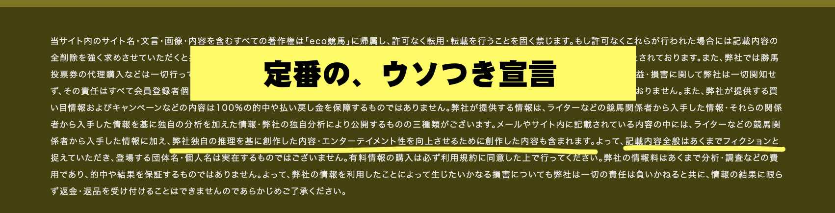 eco競馬(エコ競馬)という競馬予想サイトのウソつき宣言