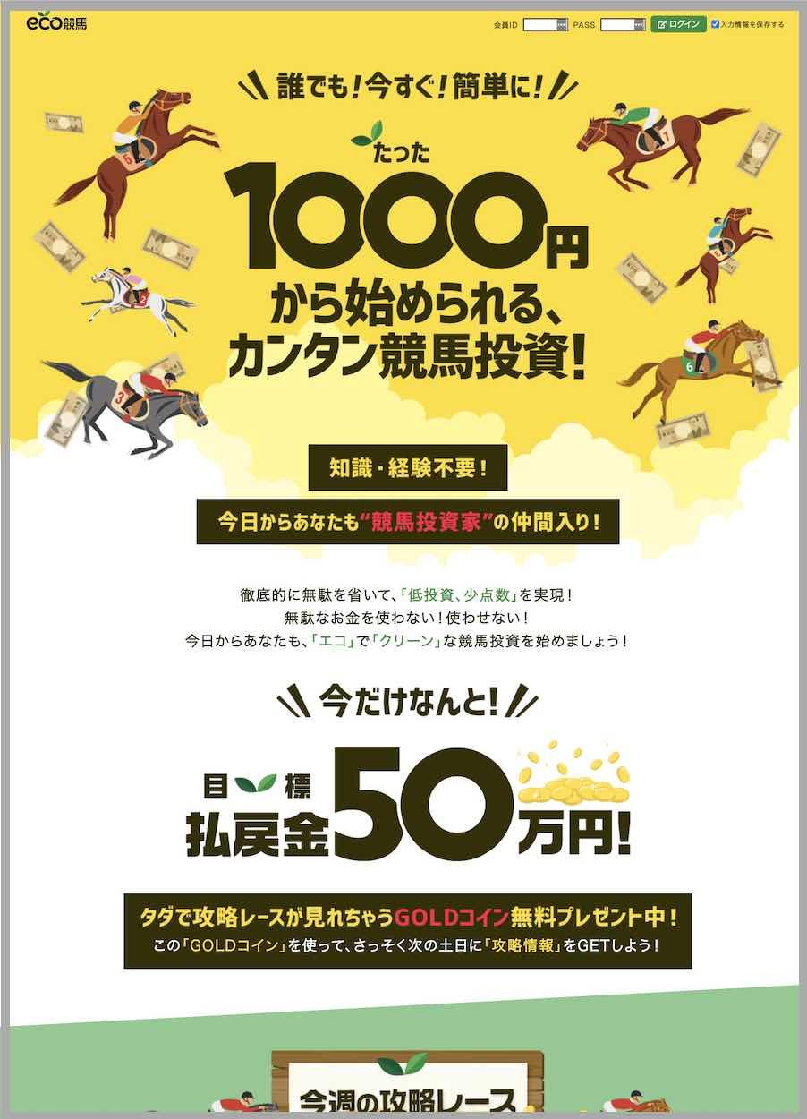 eco競馬(エコ競馬)という競馬予想サイトの非会員TOP