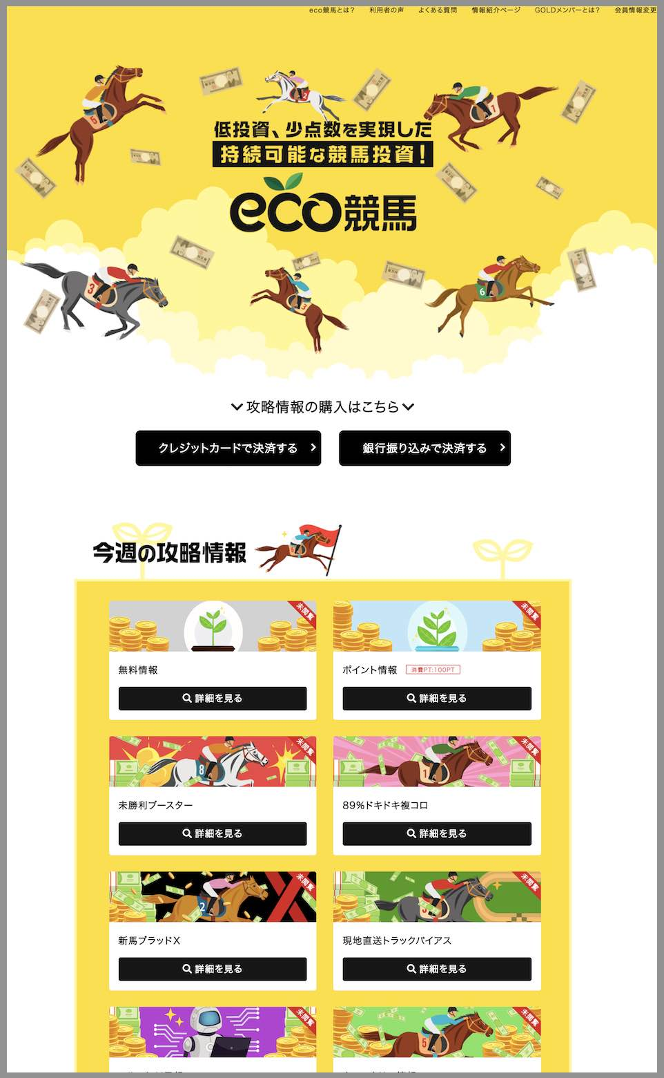 eco競馬(エコ競馬)の会員ページ