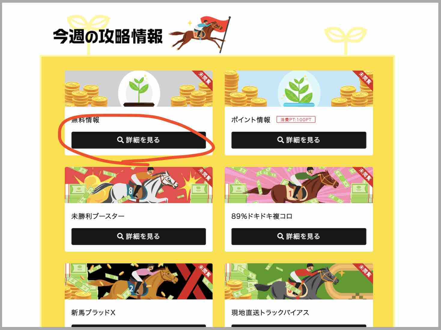 eco競馬(エコ競馬)という競馬予想サイトの無料予想(無料情報)の場所という競馬予想サイトの無料予想(無料情報)を確認する