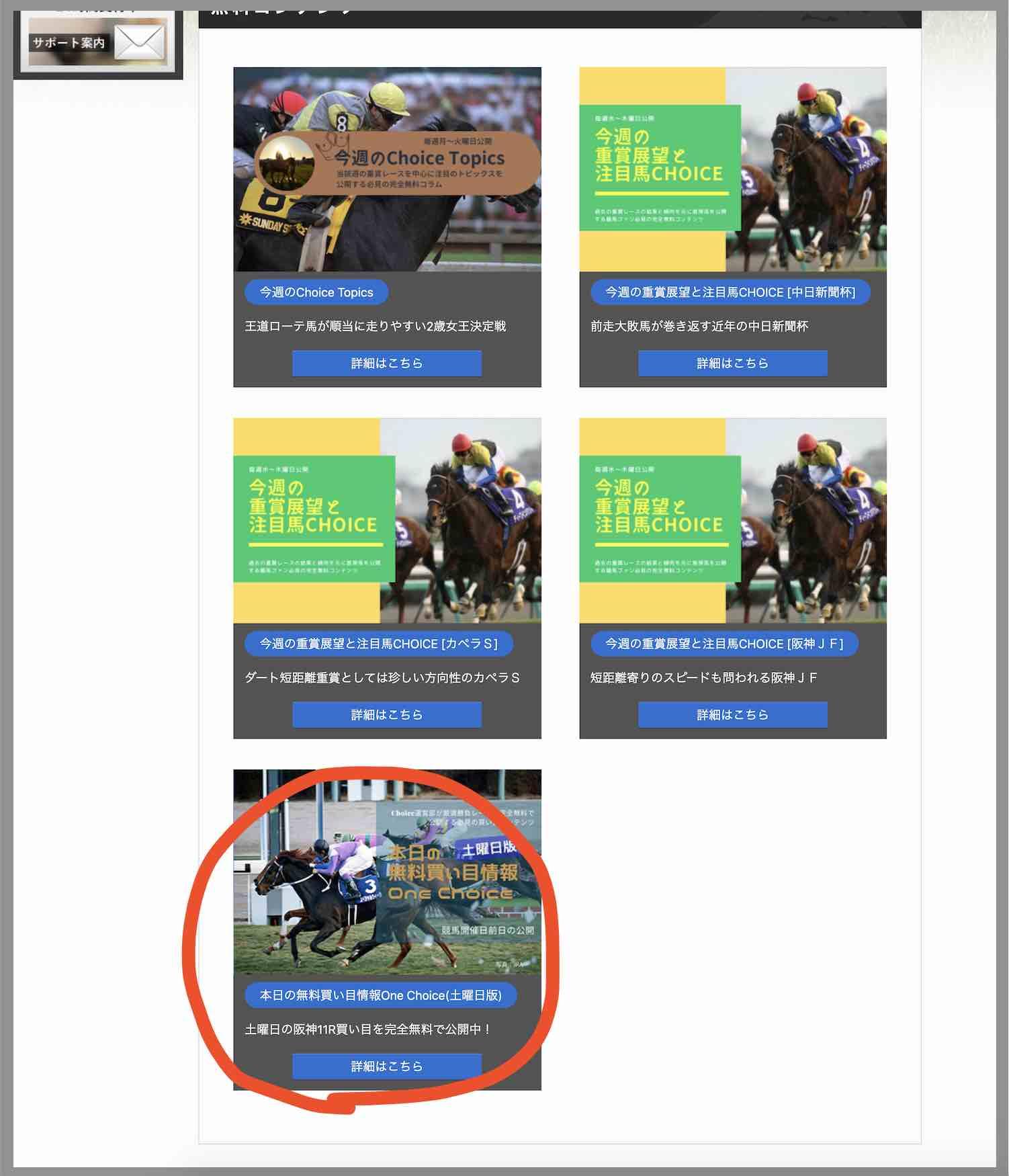 CHOICE(チョイス)という競馬予想サイトの無料予想(無料情報)を確認する