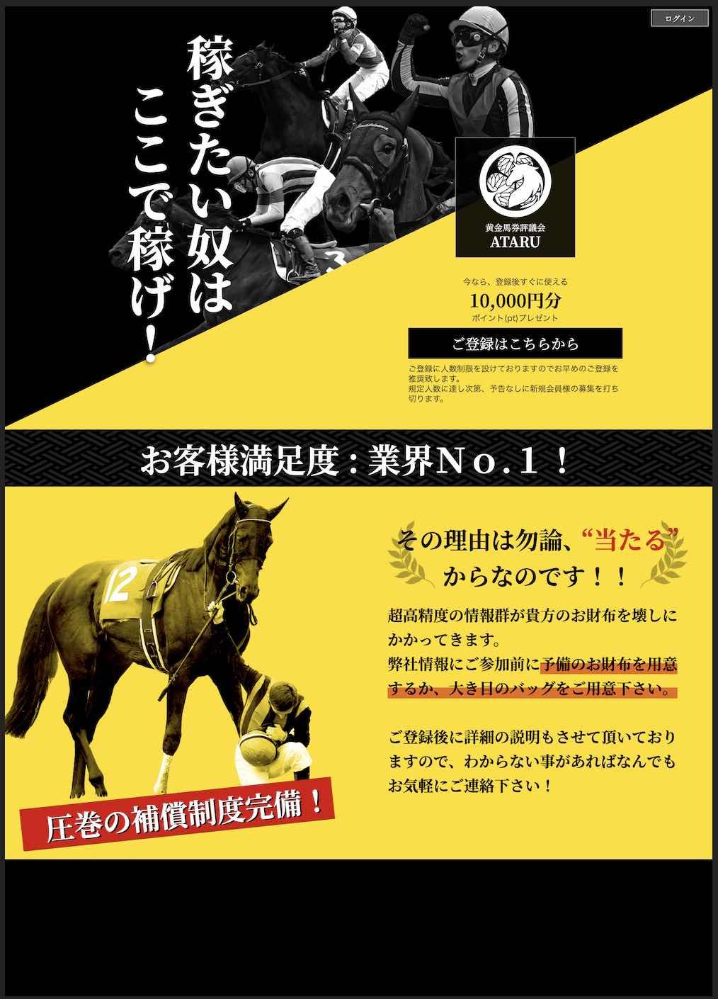 競馬予想サイトのATARU(アタル競馬)の非会員ページ