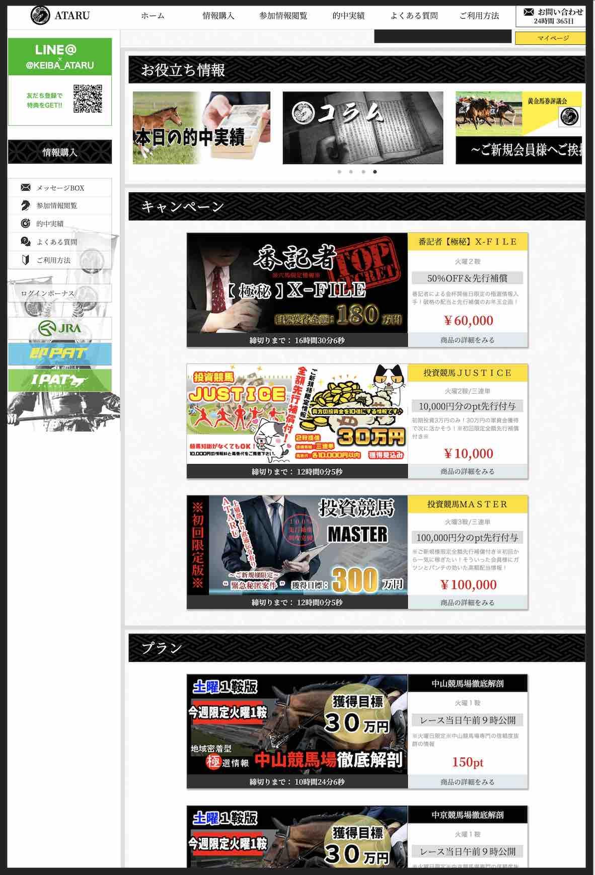 競馬予想サイトのATARU(アタル競馬)の会員ページ