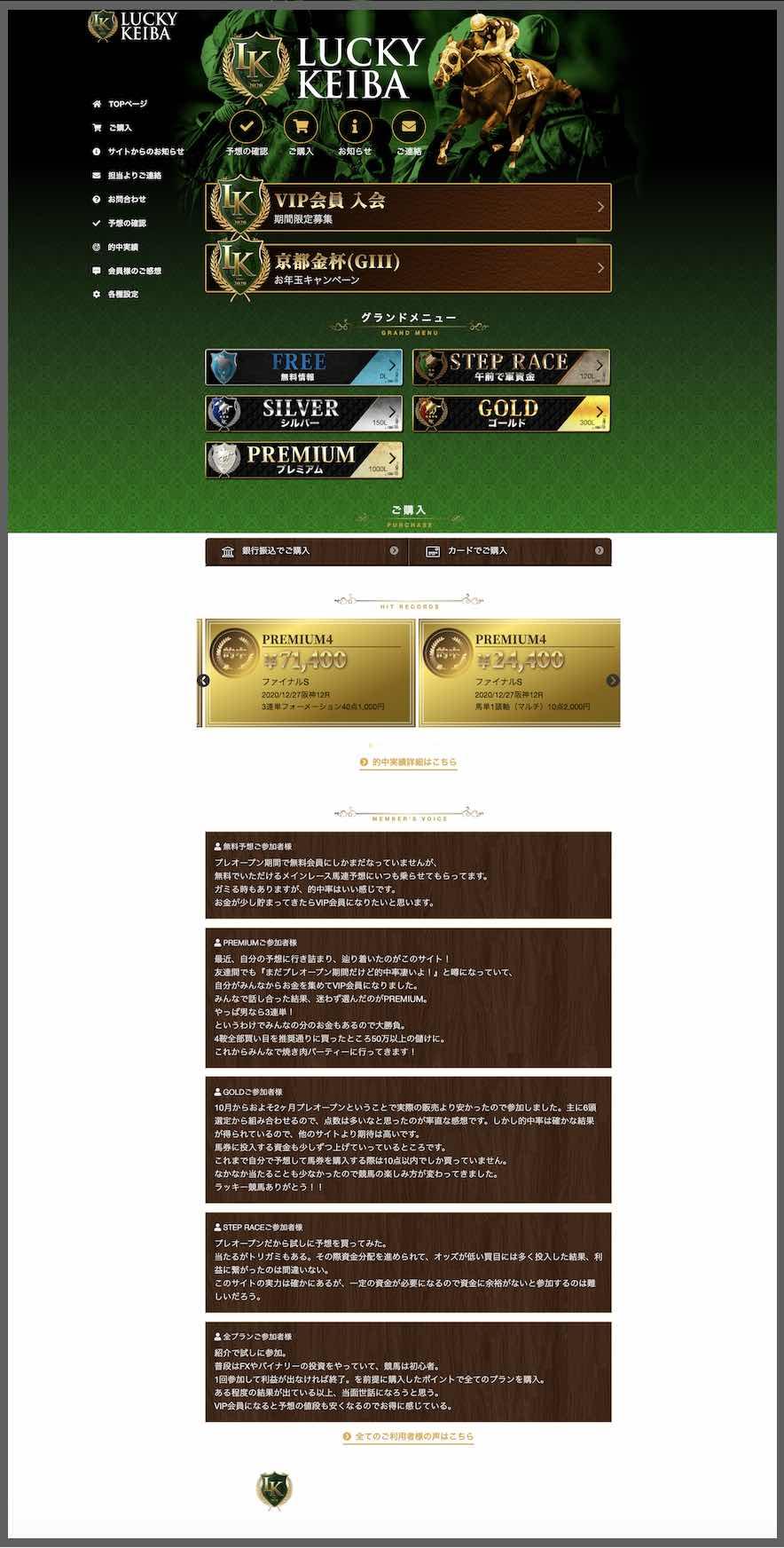 ラッキー競馬という競馬予想サイトの会員ページ