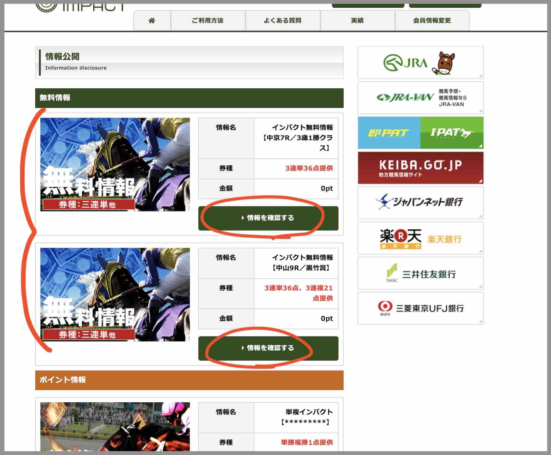インパクト(IMPACT)という競馬予想サイトの無料予想(無料情報)を確認する