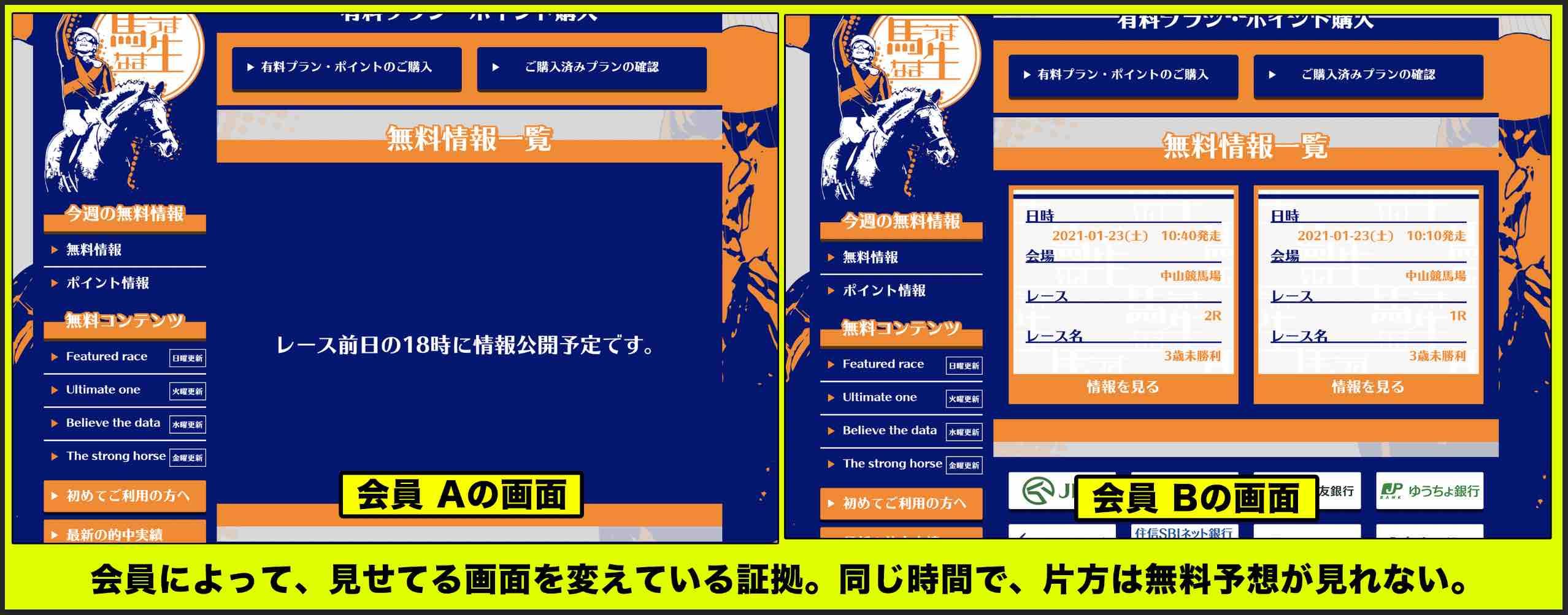 馬生という競馬予想サイトは会員によって画面を変えている証拠画像