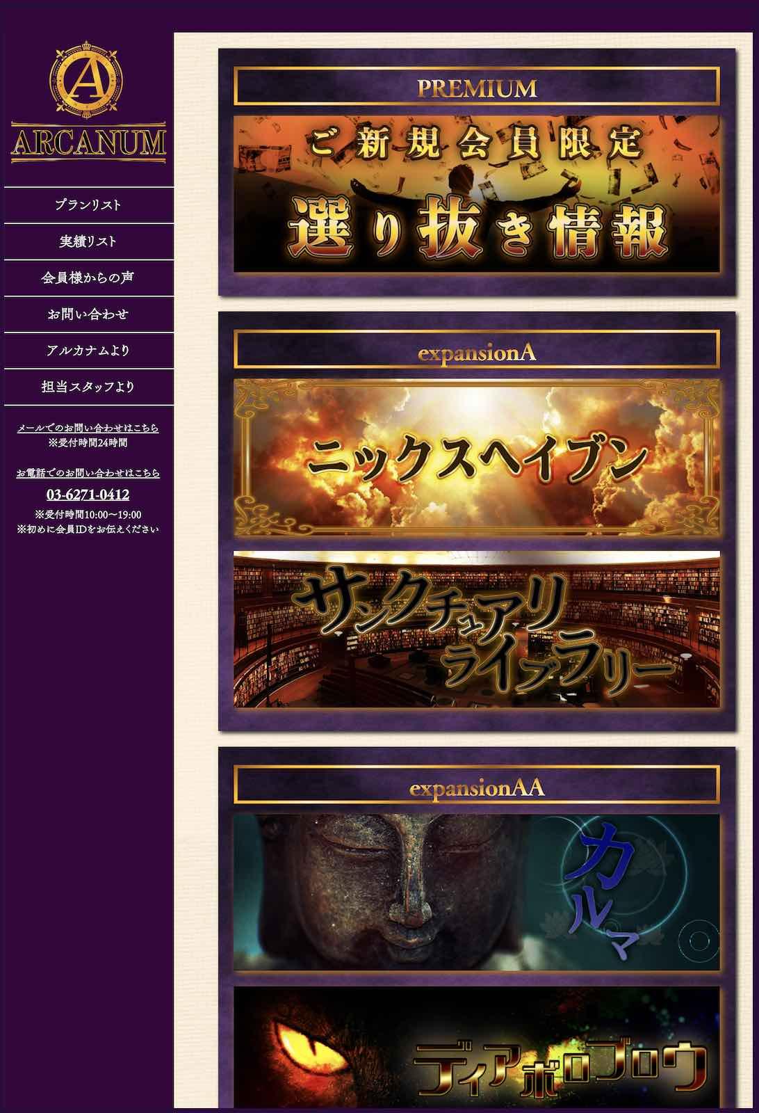 アルカナム(ARCANUM)という競馬予想サイトの会員ページ