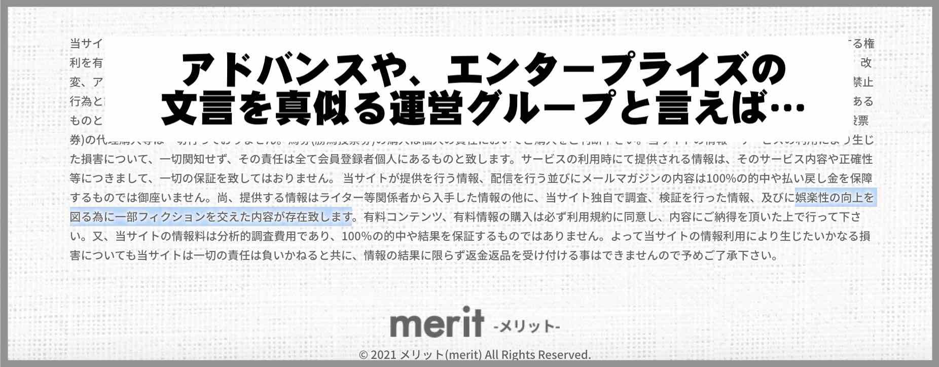 merit(メリット)のパクリ文言