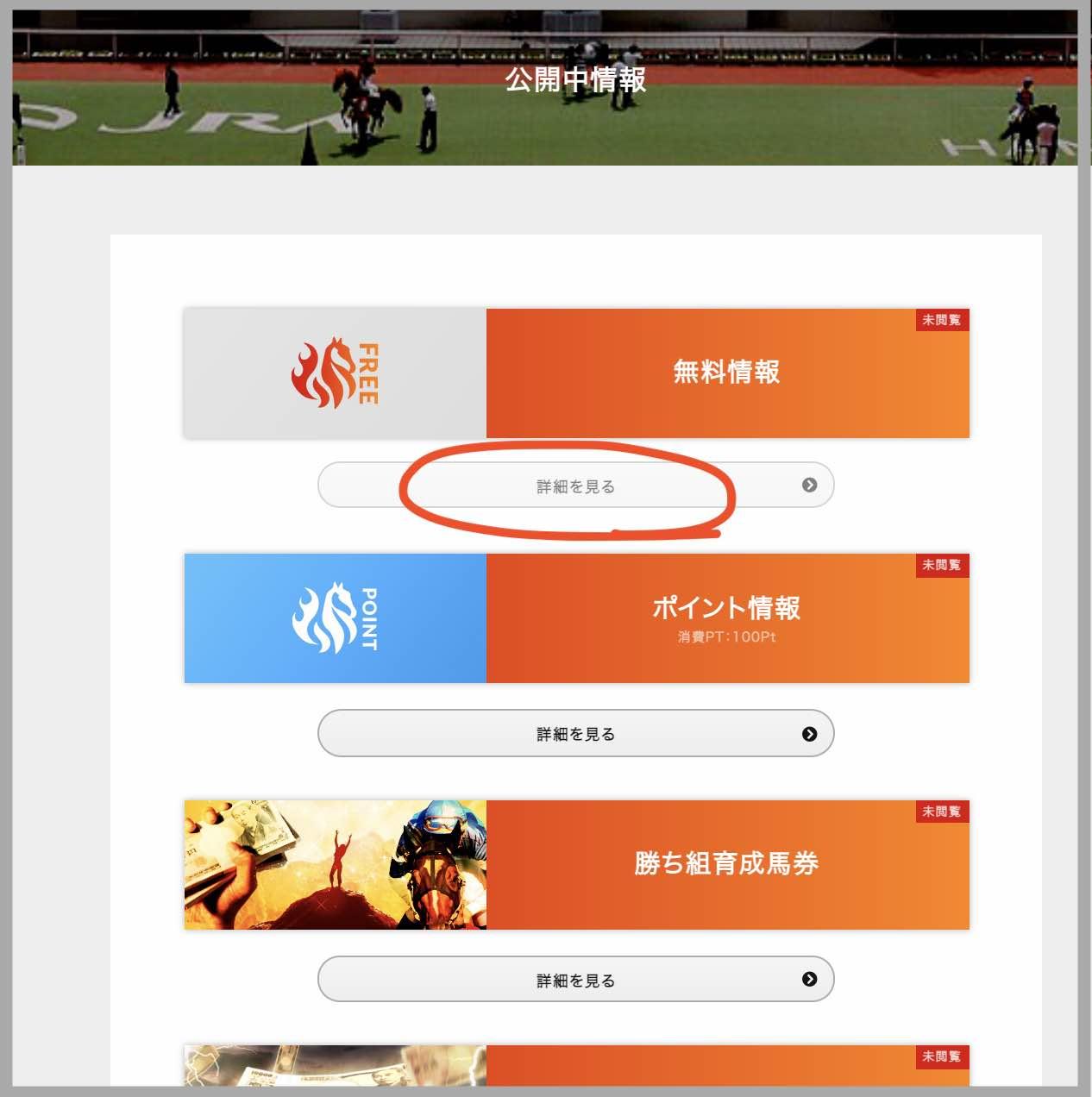 カチウマという競馬予想サイトの無料予想(無料情報)を確認する