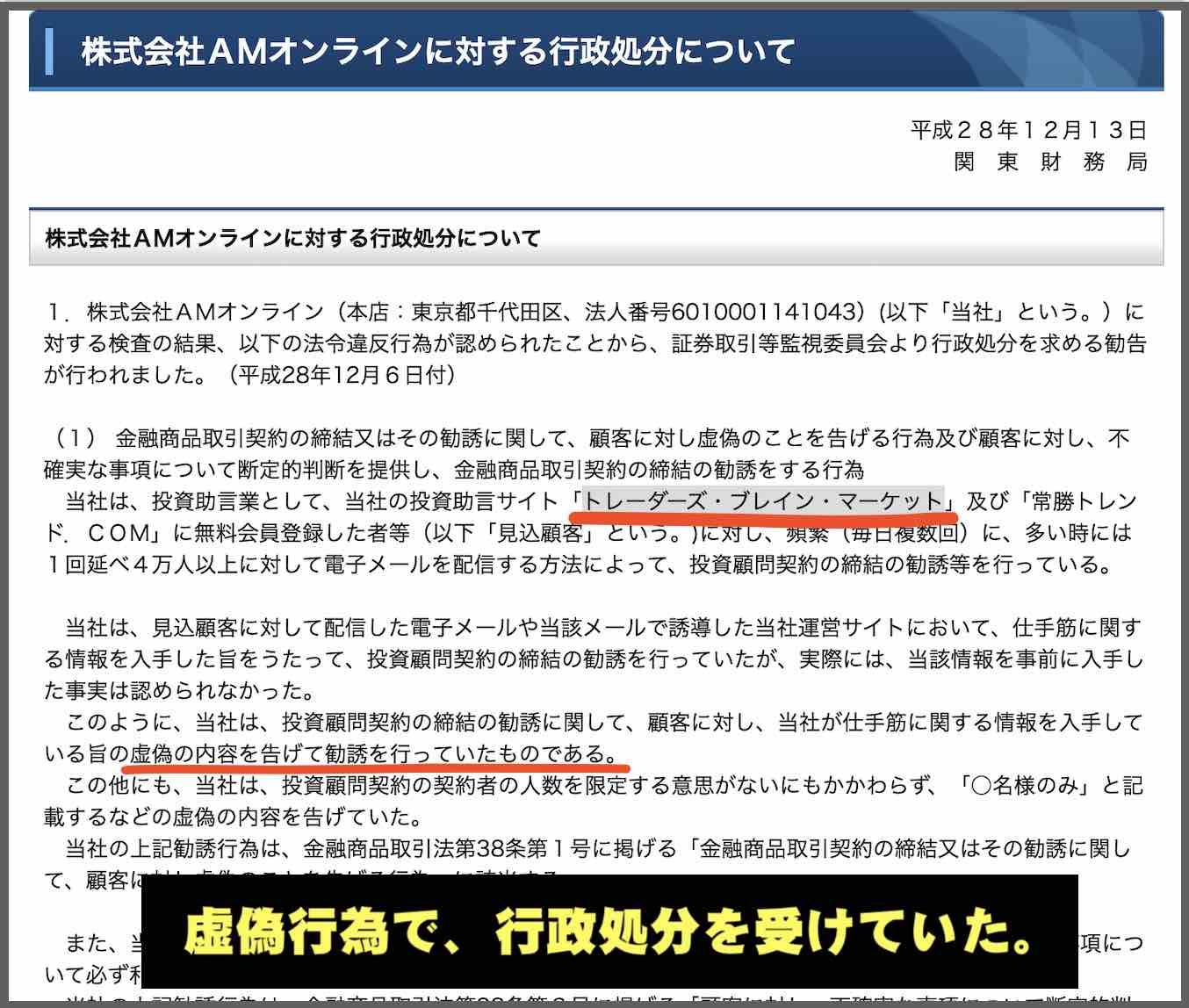 万馬券UMAという競馬予想サイトの運営社は虚偽行為で行政処分を受けていた