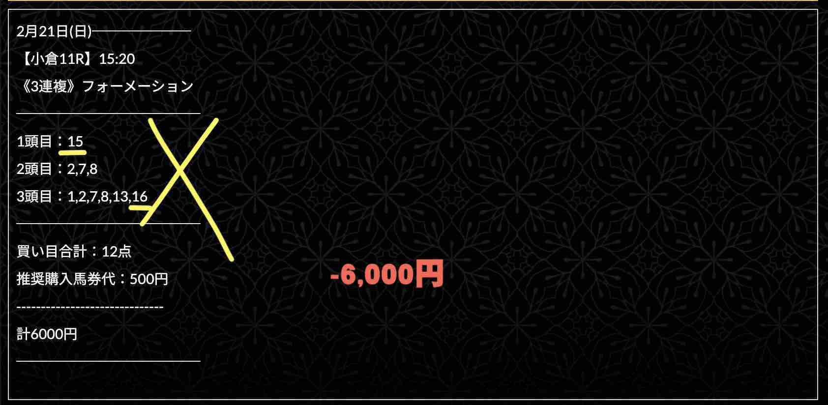 EXTRA(エクストラ)の無料予想(無料情報)の抜き打ち検証_小倉11R