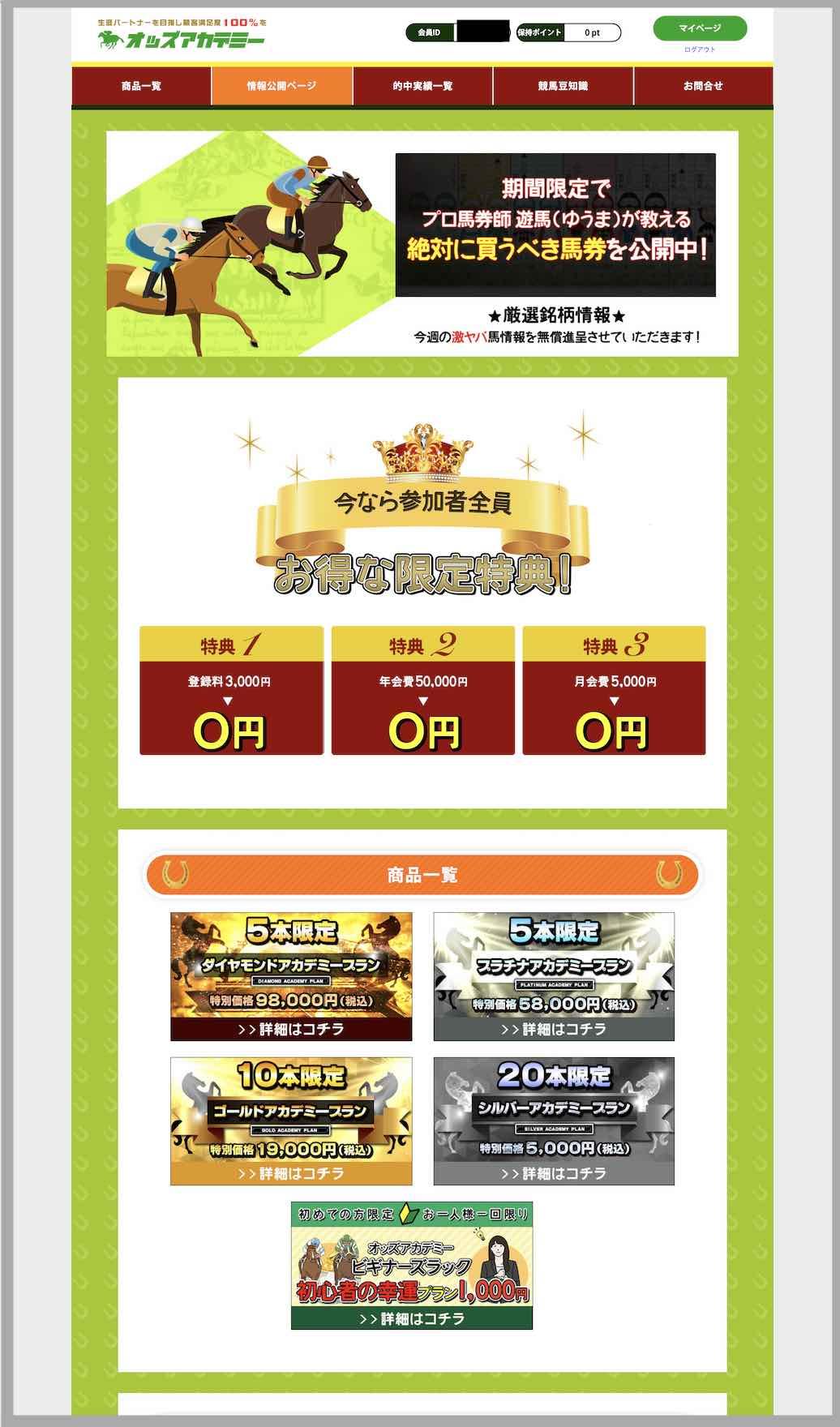 オッズアカデミーという競馬予想サイトの会員ページ