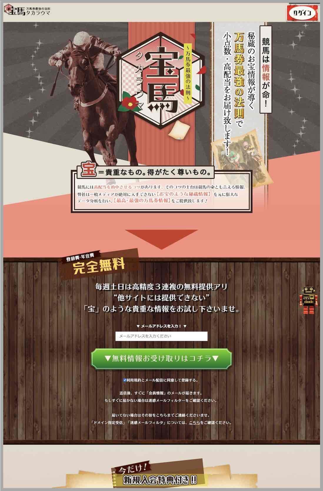 宝馬という競馬予想サイトの非会員ページ
