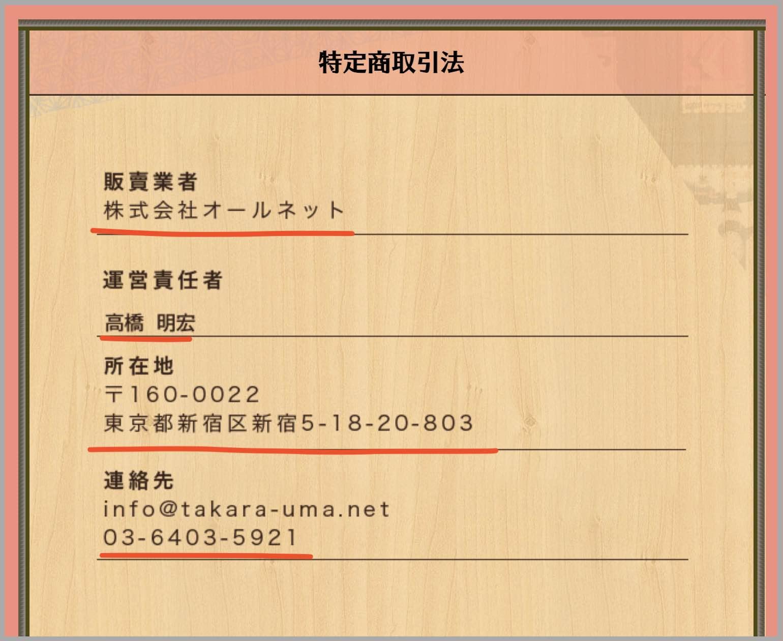 宝馬という競馬予想サイトの特商法ページ