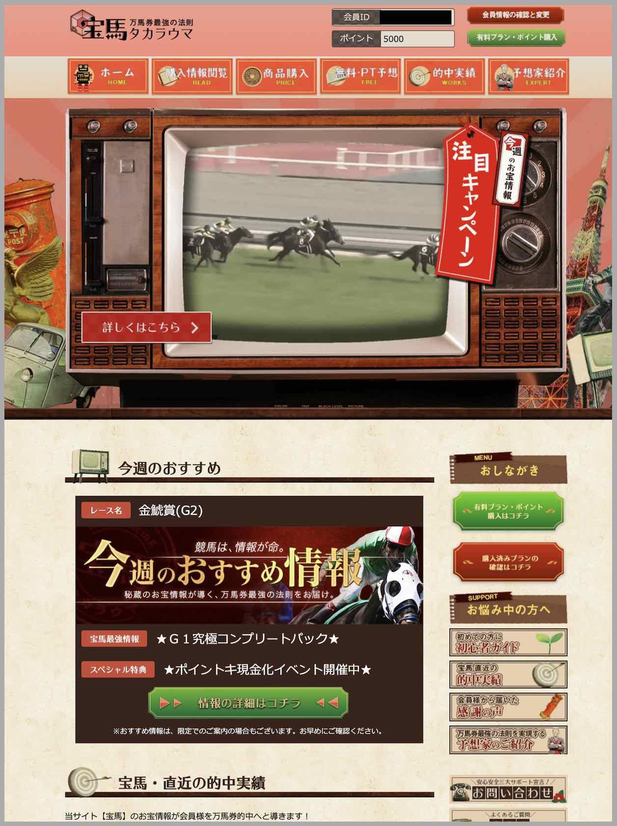 宝馬という競馬予想サイトの会員ページ