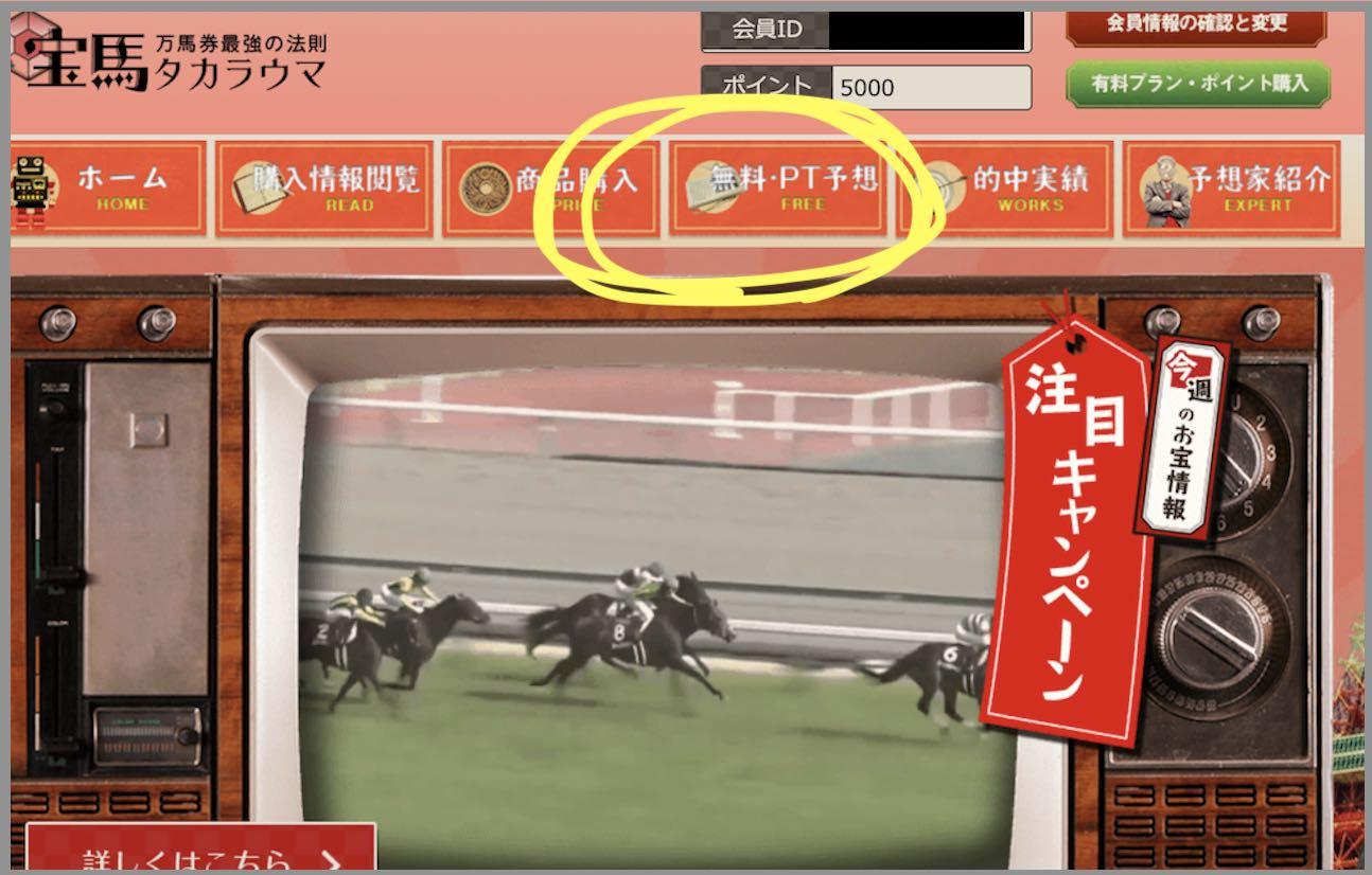 宝馬という競馬予想サイトの無料予想(無料情報)を確認する