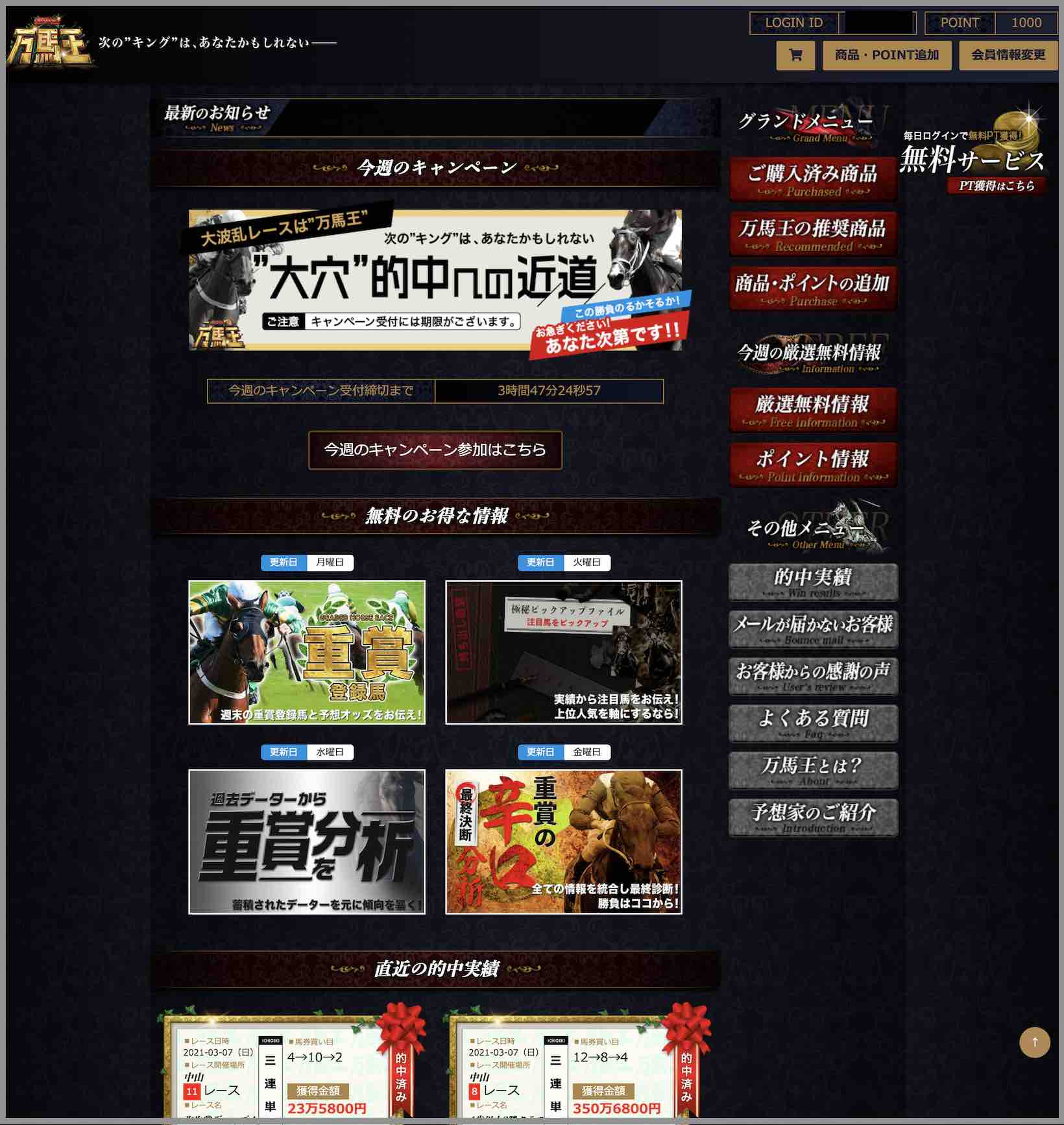 万馬王という競馬予想サイトの会員ページ