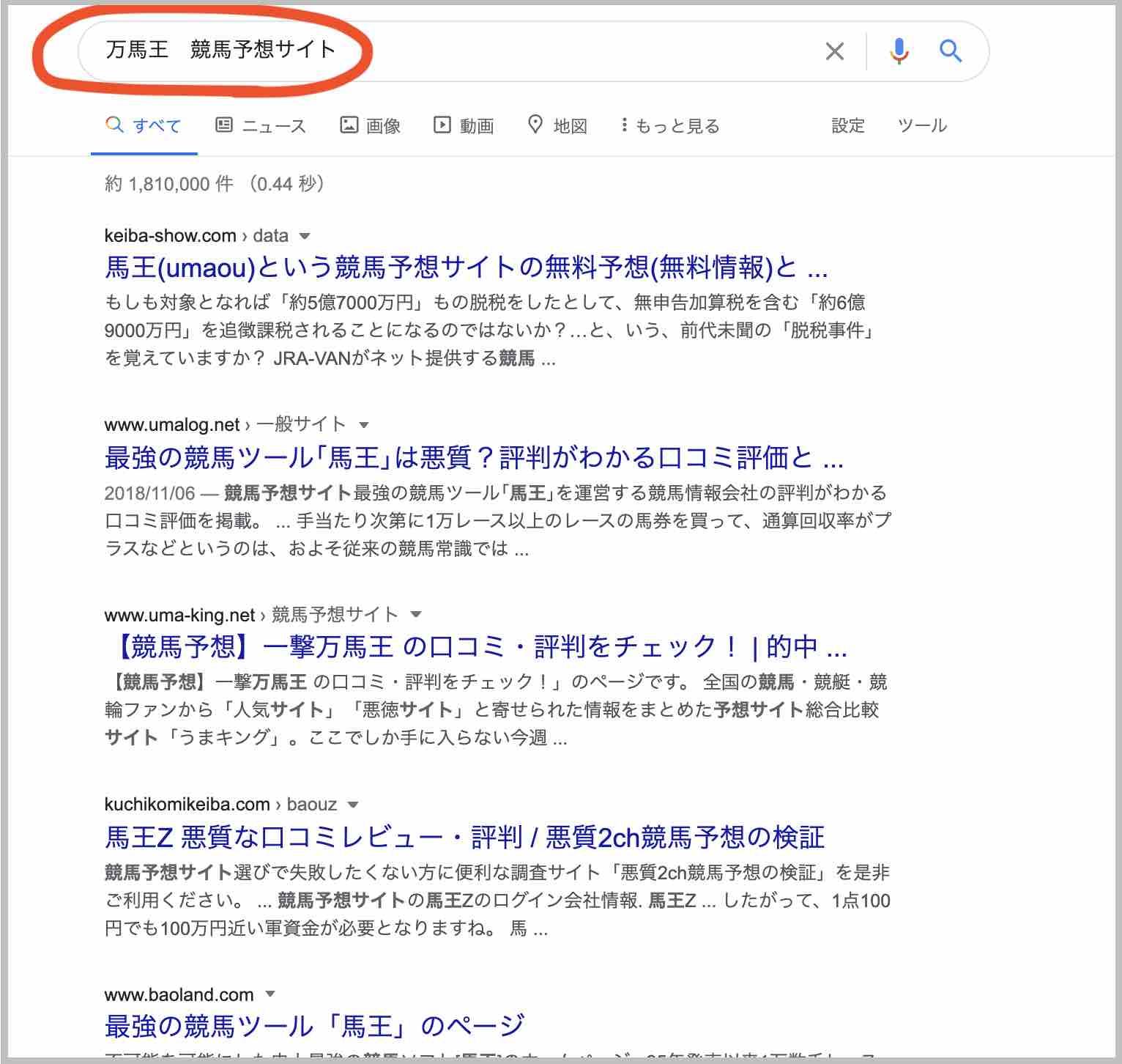 万馬王という競馬予想サイトを情報検索