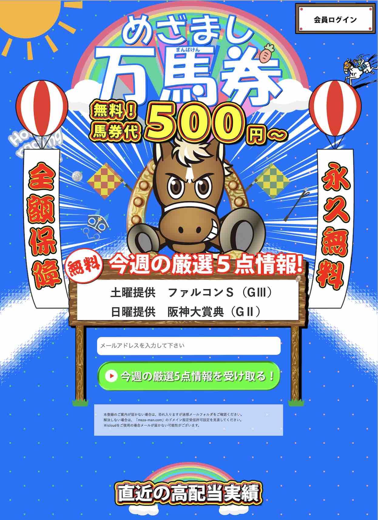 めざまし万馬券(目覚まし万馬券)という競馬予想サイトの非会員TOP