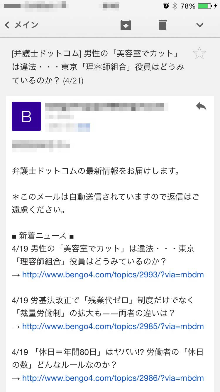 弁護士ドットコムからしつこく届くメールは、もはや迷惑メール