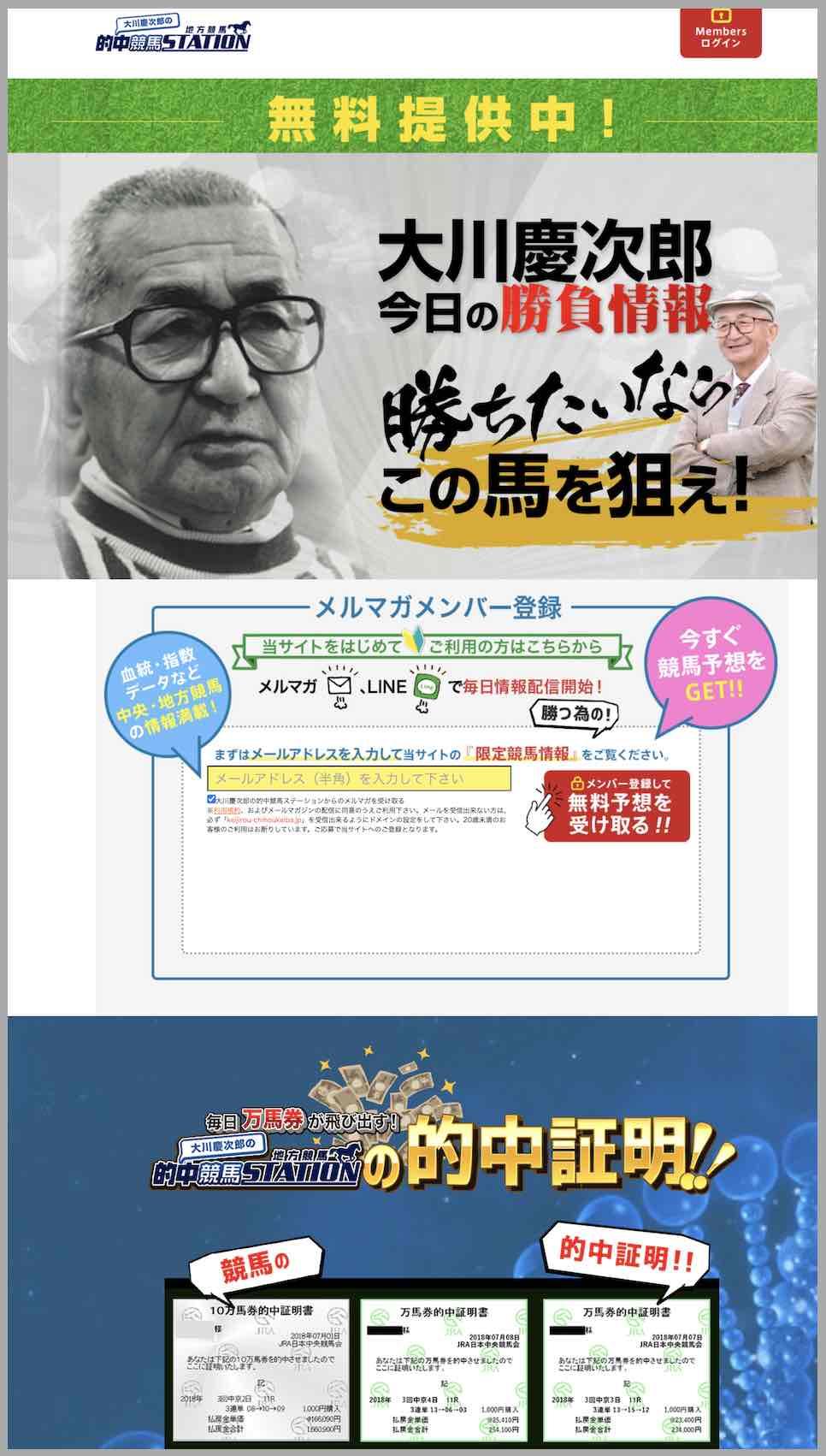 大川慶次郎の的中競馬ステーションという競馬予想サイトの非会員TOP