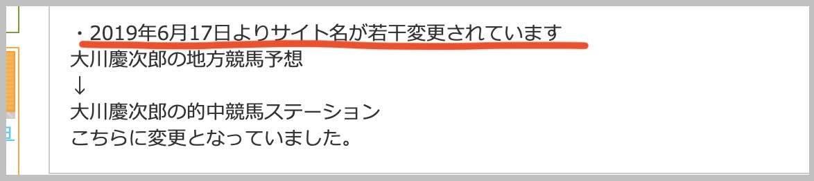 大川慶次郎の的中競馬ステーションという競馬予想サイトに変更