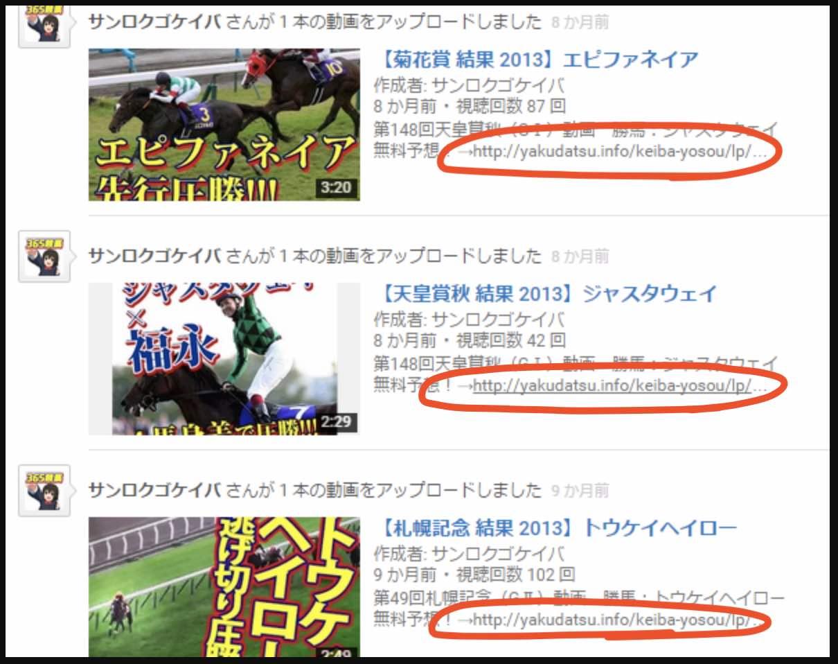 競馬予想情報局という競馬予想サイトの動画からの集客