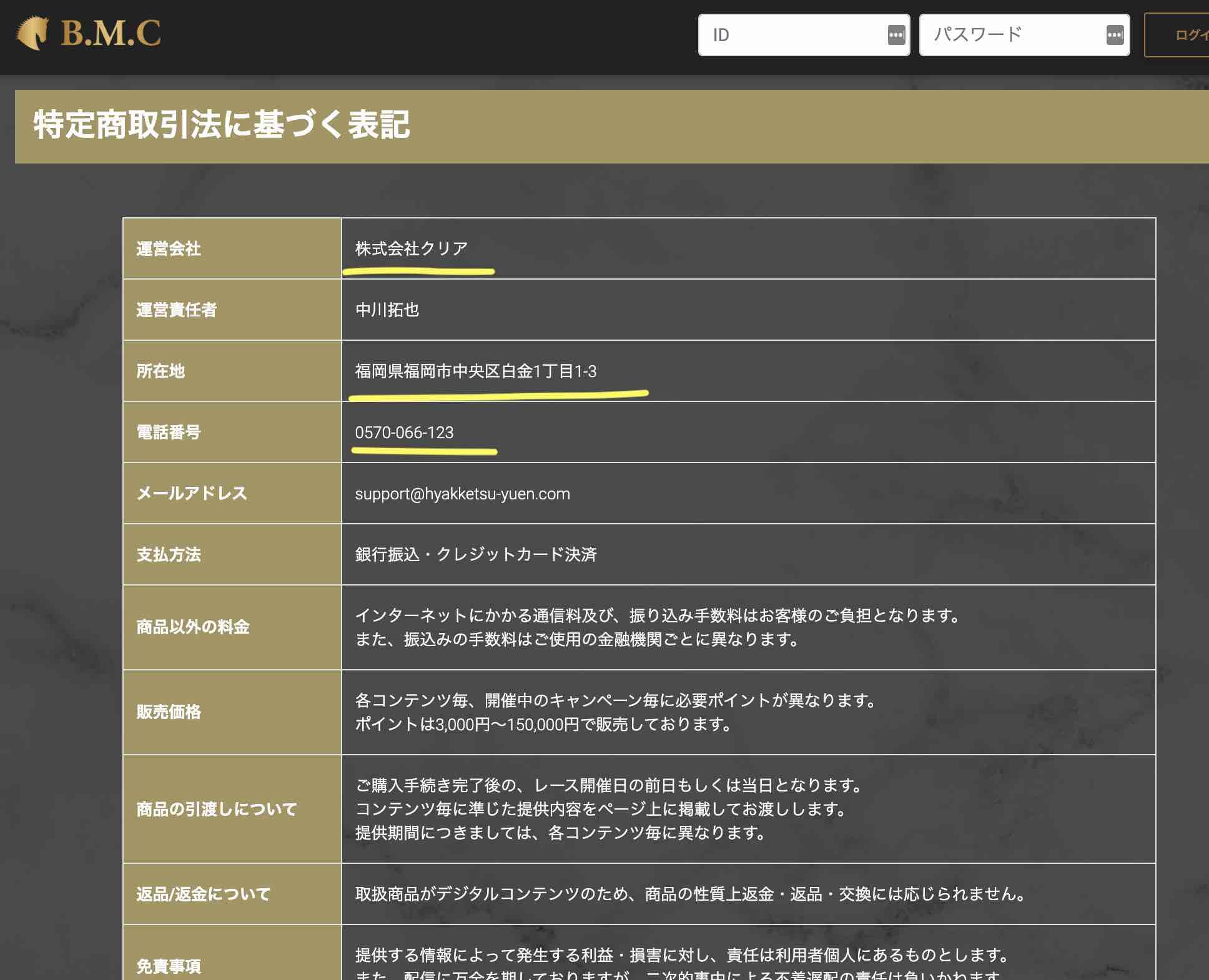 BMC(B.M.C)という競馬予想サイトの運営社