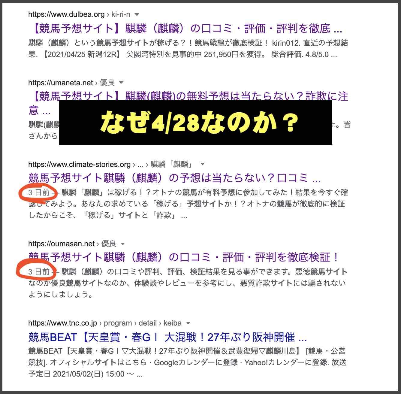 麒麟という競馬予想サイトは4/28に公開された?